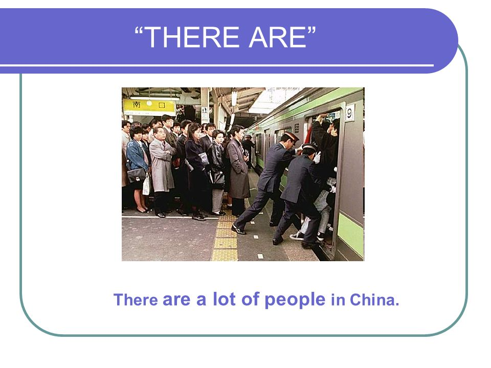 THERE ARE There are a lot of people in China.