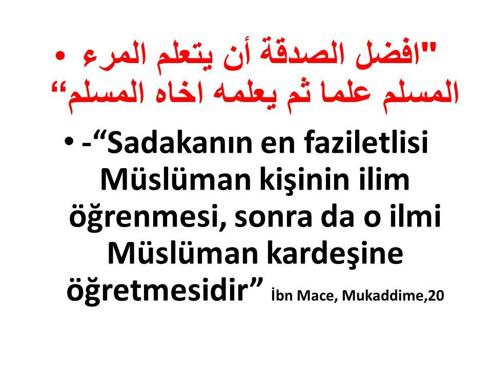 افضل الصدقة أن يتعلم المرء المسلم علما ثم يعلمه اخاه المسلم