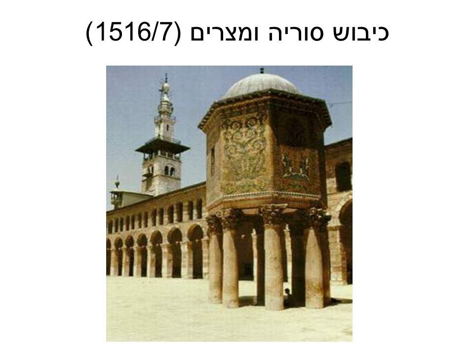 כיבוש סוריה ומצרים (1516/7)