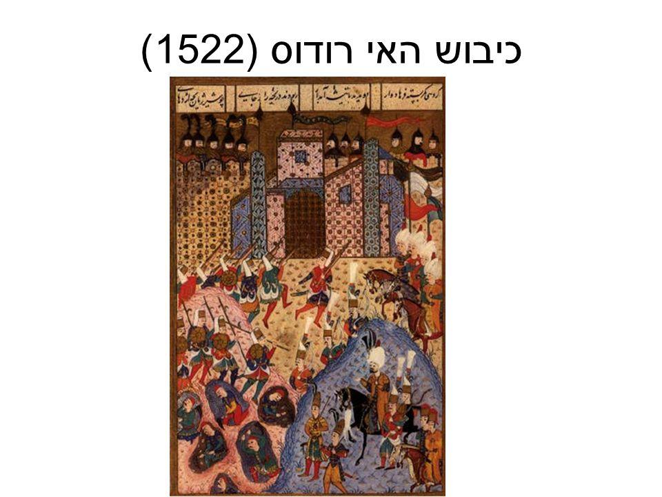 כיבוש האי רודוס (1522)