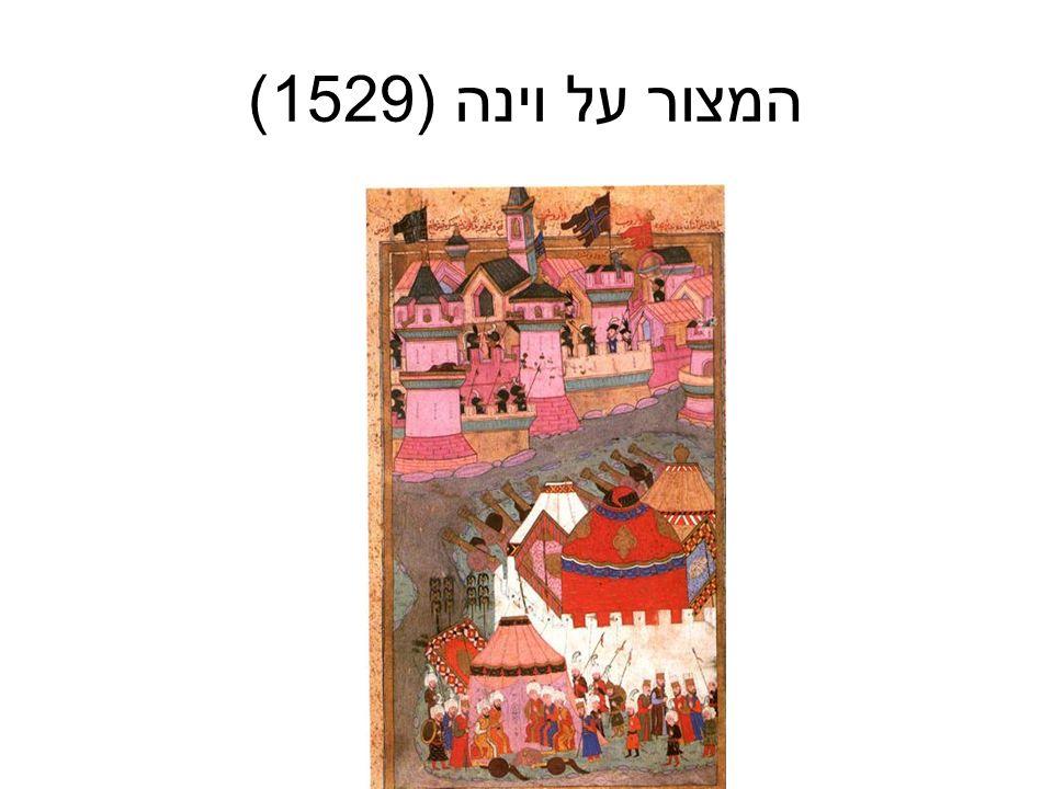 המצור על וינה (1529)