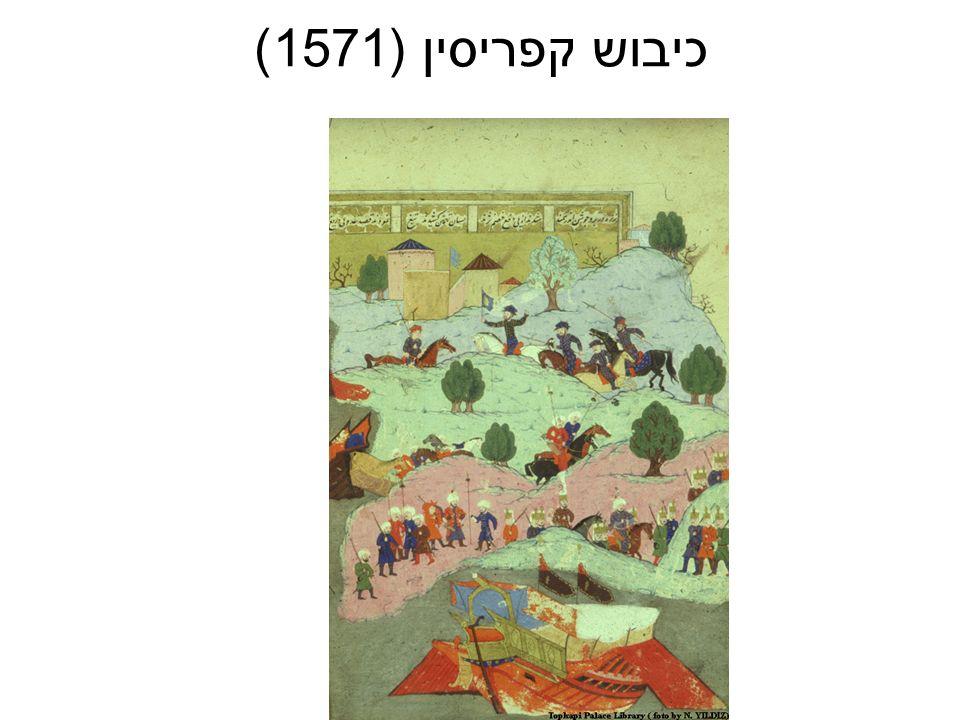 כיבוש קפריסין (1571)
