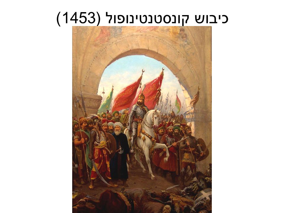 כיבוש קונסטנטינופול (1453)