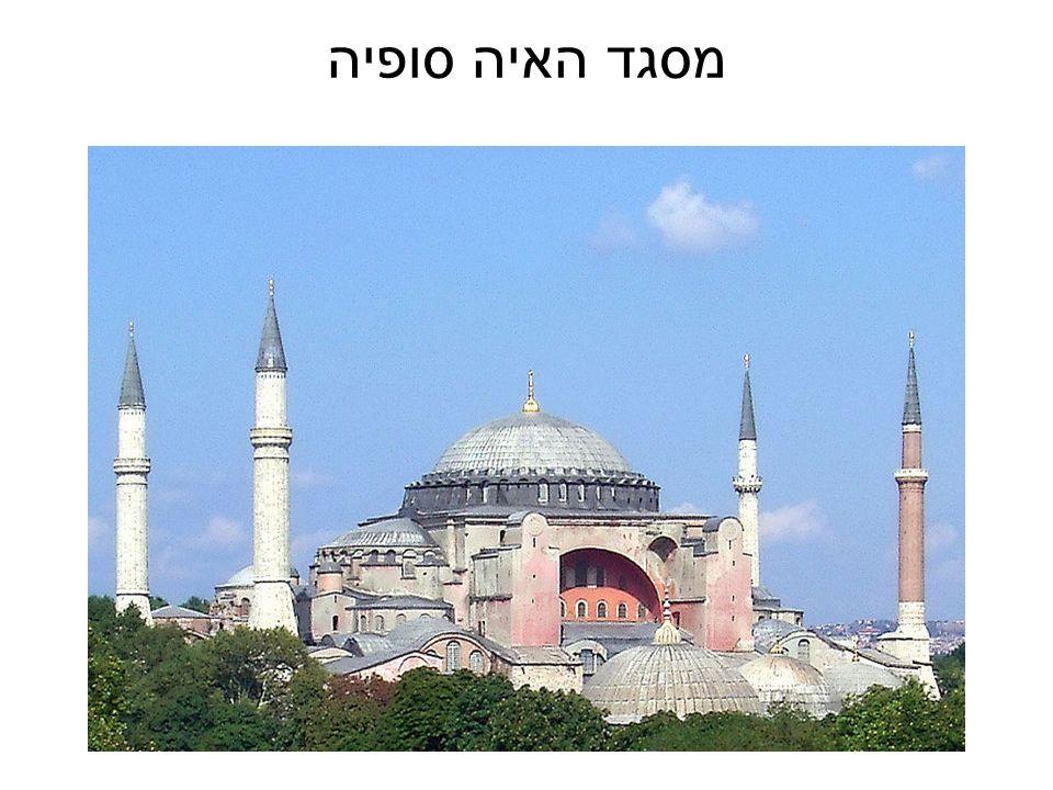 מסגד האיה סופיה