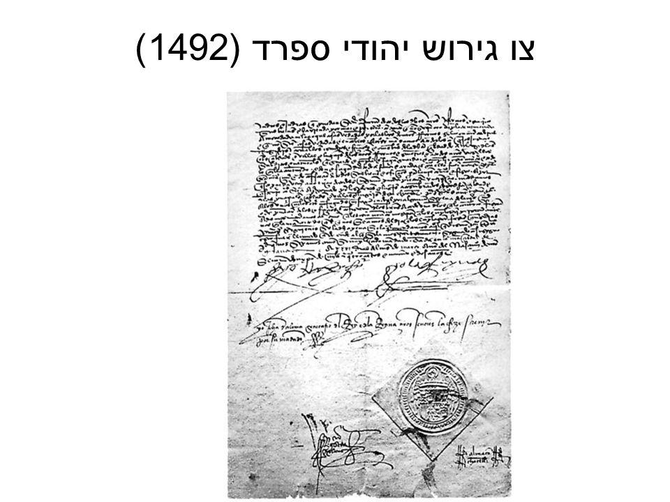 צו גירוש יהודי ספרד (1492)