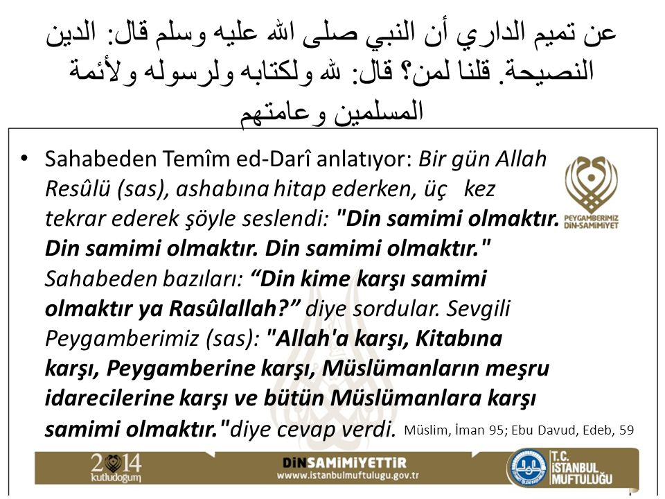 عن تميم الداري أن النبي صلى الله عليه وسلم قال: الدين النصيحة