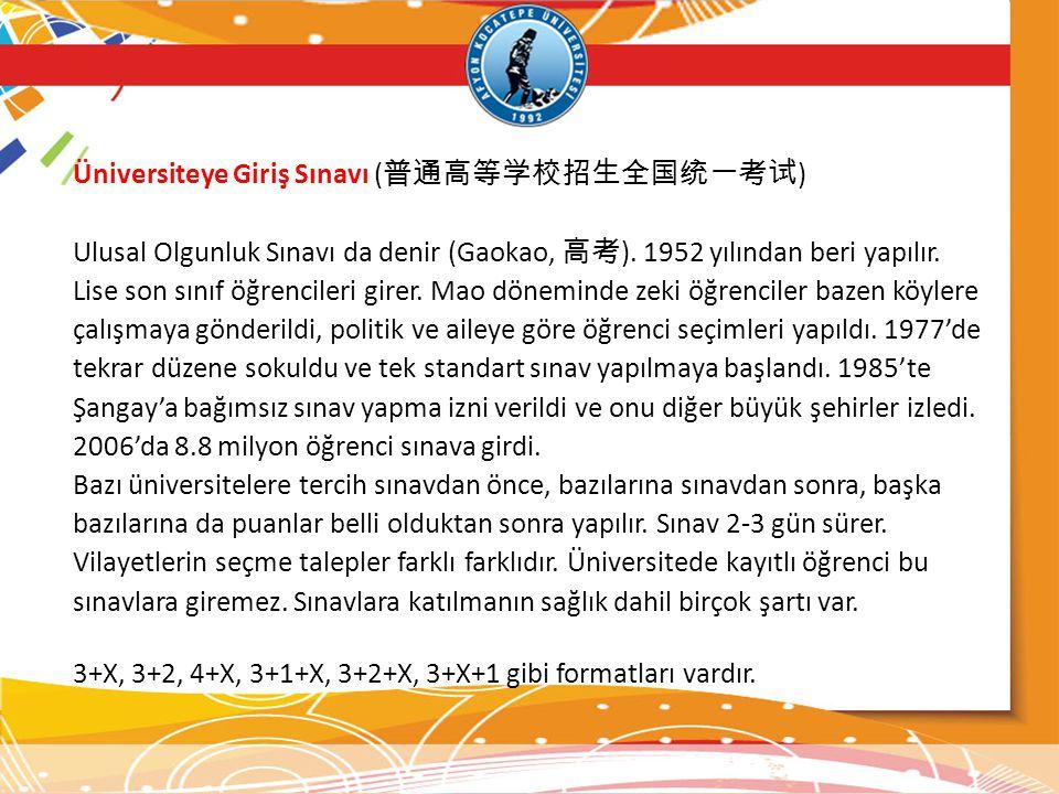 Üniversiteye Giriş Sınavı (普通高等学校招生全国统一考试)