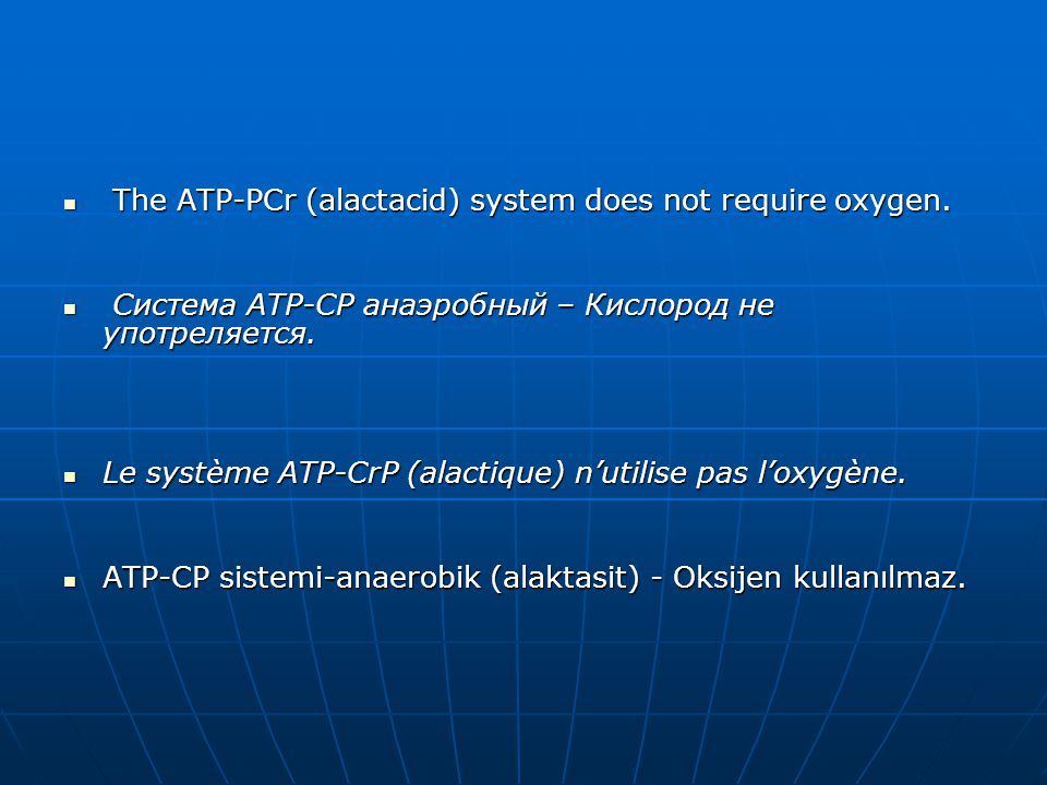 The ATP-PCr (alactacid) system does not require oxygen.