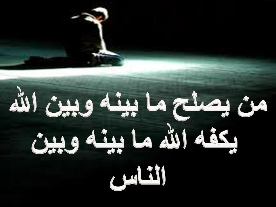 من يصلح ما بينه وبين الله يكفه الله ما بينه وبين الناس (Efendimiz'in (sav) ilk Cuma Hutbesinden)