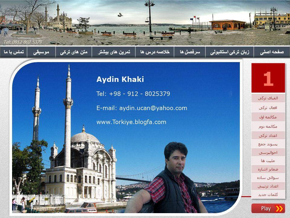 1 تماس با ما موسیقی متن های ترکی تمرین های بیشتر خلاصه درس ها سرفصل ها