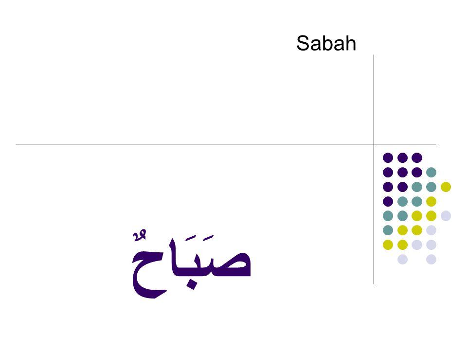 Sabah صَبَاحٌ