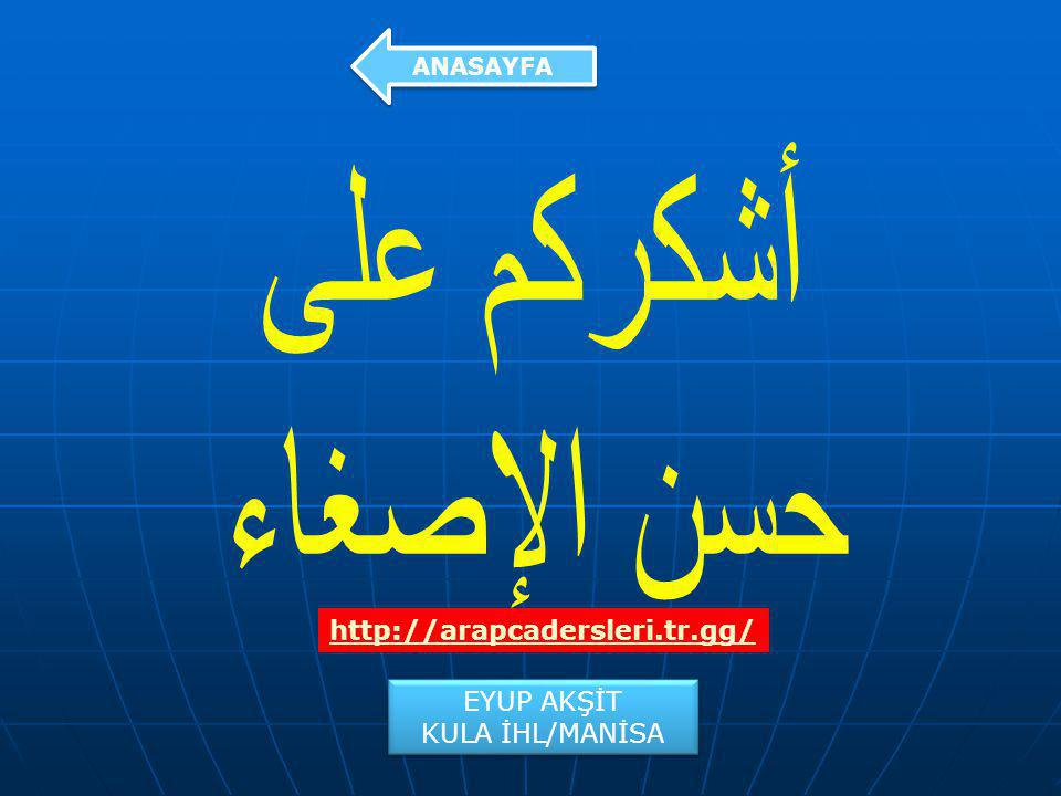 أشكركم على حسن الإصغاء http://arapcadersleri.tr.gg/ EYUP AKŞİT