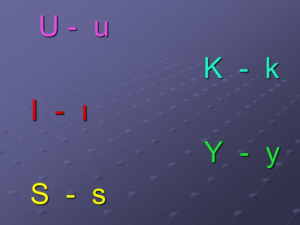 U - u K - k I - ı Y - y S - s