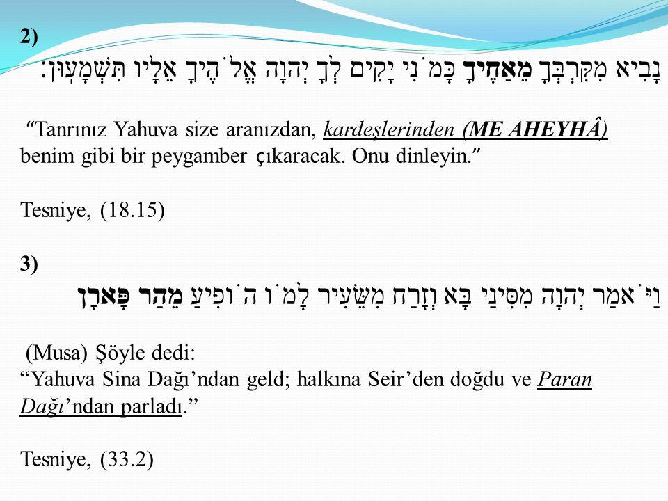 2) מֵאַחֶיךָ כָּמֹנִי יָקִים לְךָ יְהוָה אֱלֹהֶיךָ אֵלָיו תִּשְׁמָעֽוּן׃ מִקִּרְבְּךָ נָבִיא.