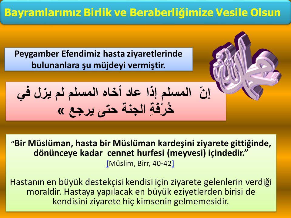 إنَّ المسلم إذا عاد أخاه المسلم لم يزل في خُرْفَةِ الجنة حتى يرجع »