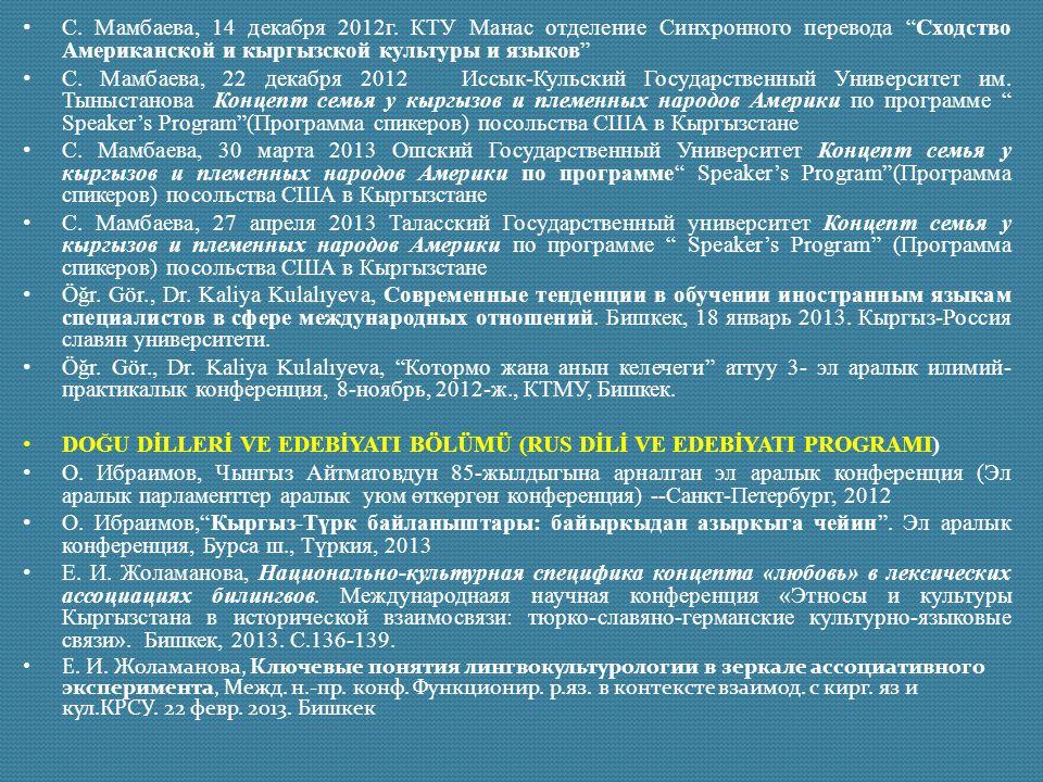 DOĞU DİLLERİ VE EDEBİYATI BÖLÜMÜ (RUS DİLİ VE EDEBİYATI PROGRAMI)
