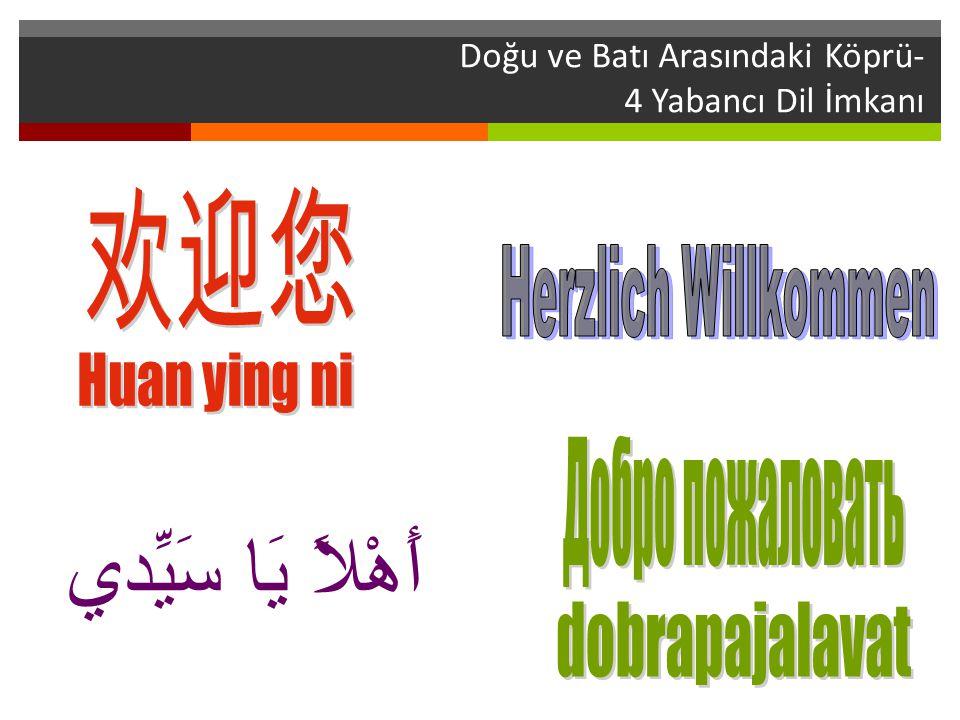 أَهْلاً يَا سَيِّدي 欢迎您 Huan ying ni Добро пожаловать dobrapajalavat