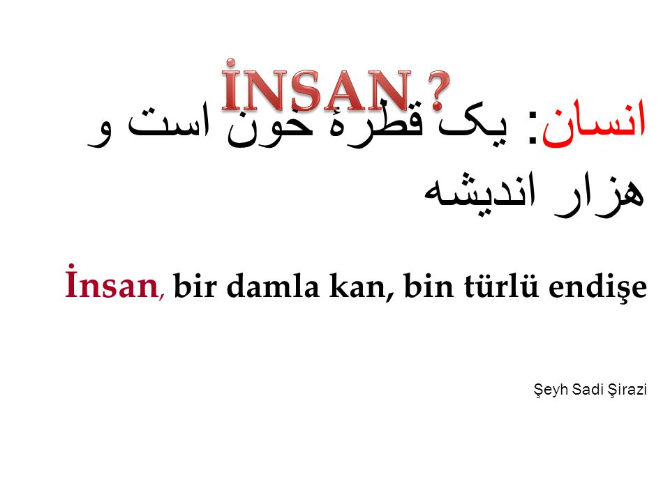 انسان: یک قطرۀ خون است و هزار اندیشه İnsan, bir damla kan, bin türlü endişe Şeyh Sadi Şirazi