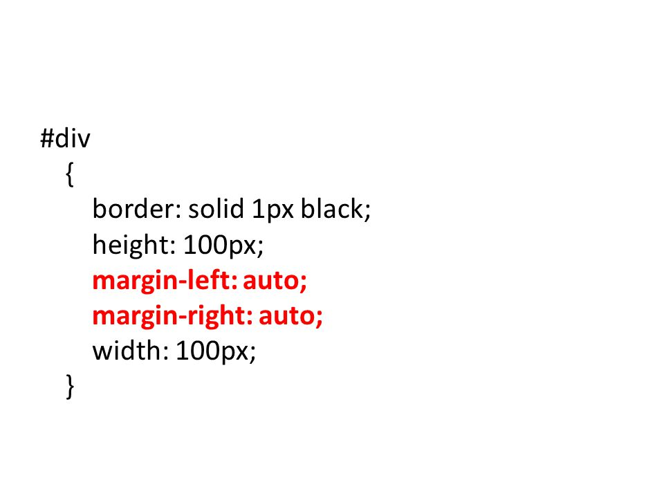 #div { border: solid 1px black; height: 100px; margin-left: auto; margin-right: auto; width: 100px; }