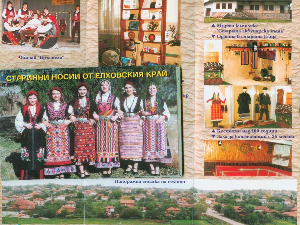 Етнографски музей - гр. Елхово