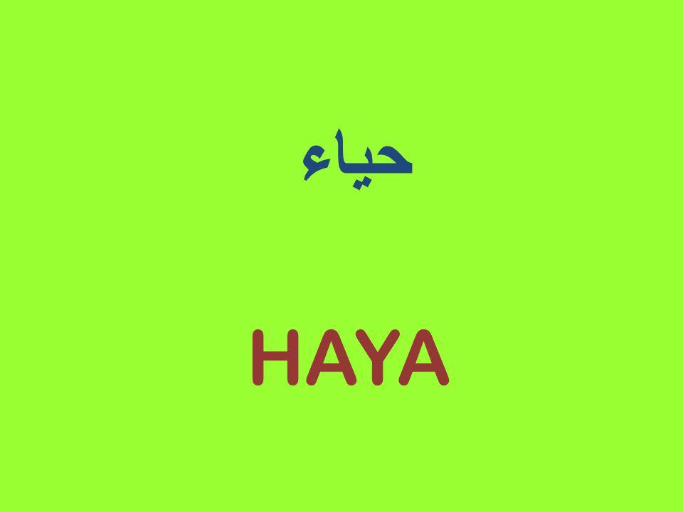 حياء HAYA