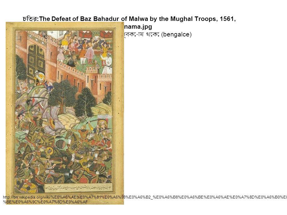 চিত্র:The Defeat of Baz Bahadur of Malwa by the Mughal Troops, 1561, Akbarnama.jpg উইকিপিডিয়া, মুক্ত বিশ্বকোষ থেকে (bengalce)
