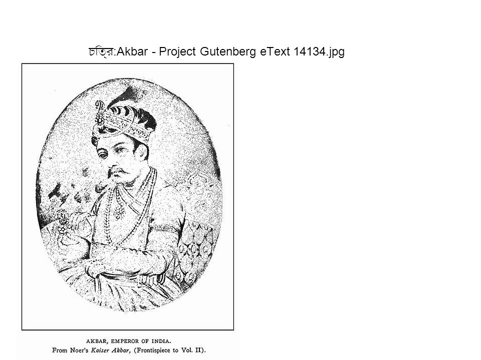 চিত্র:Akbar - Project Gutenberg eText 14134.jpg