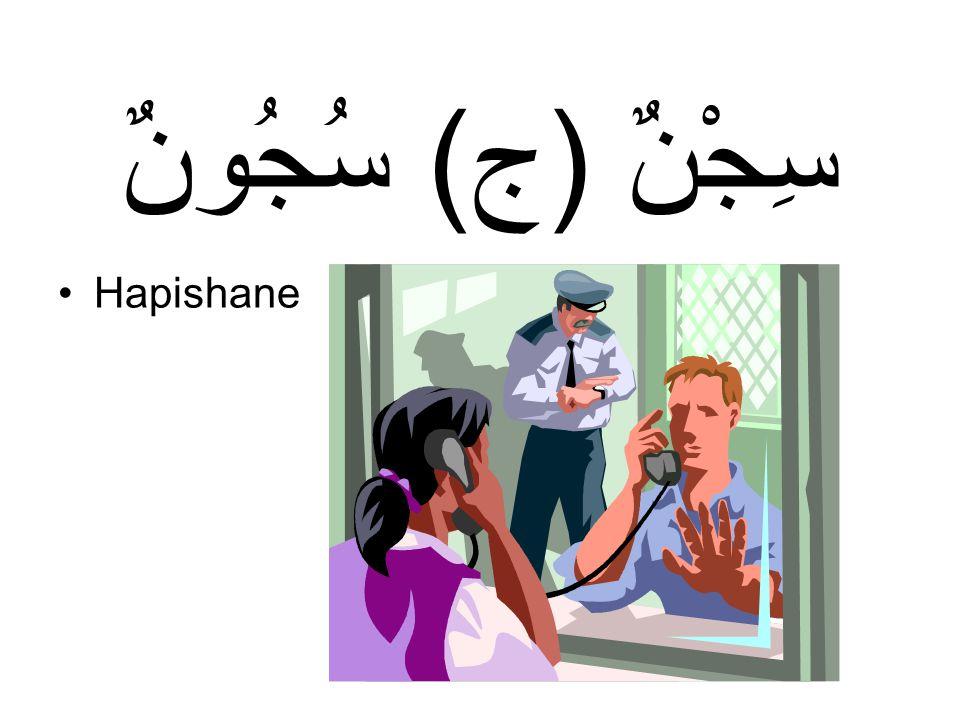 سِجْنٌ (ج) سُجُونٌ Hapishane