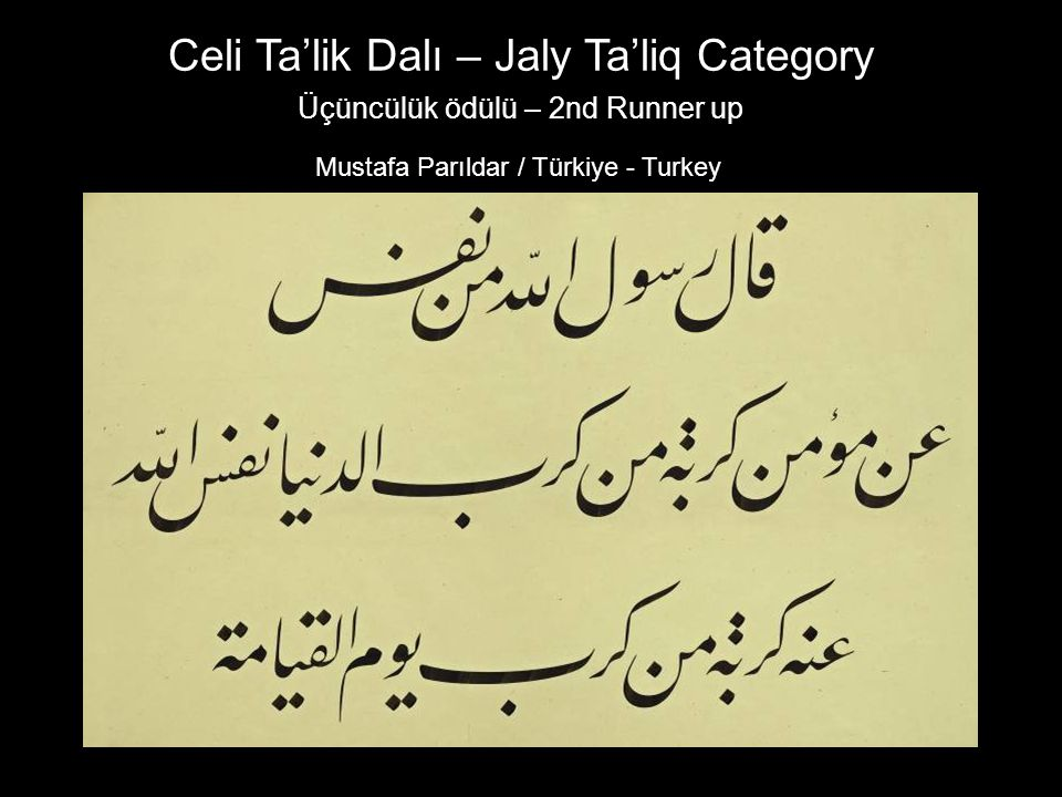 Celi Ta'lik Dalı – Jaly Ta'liq Category