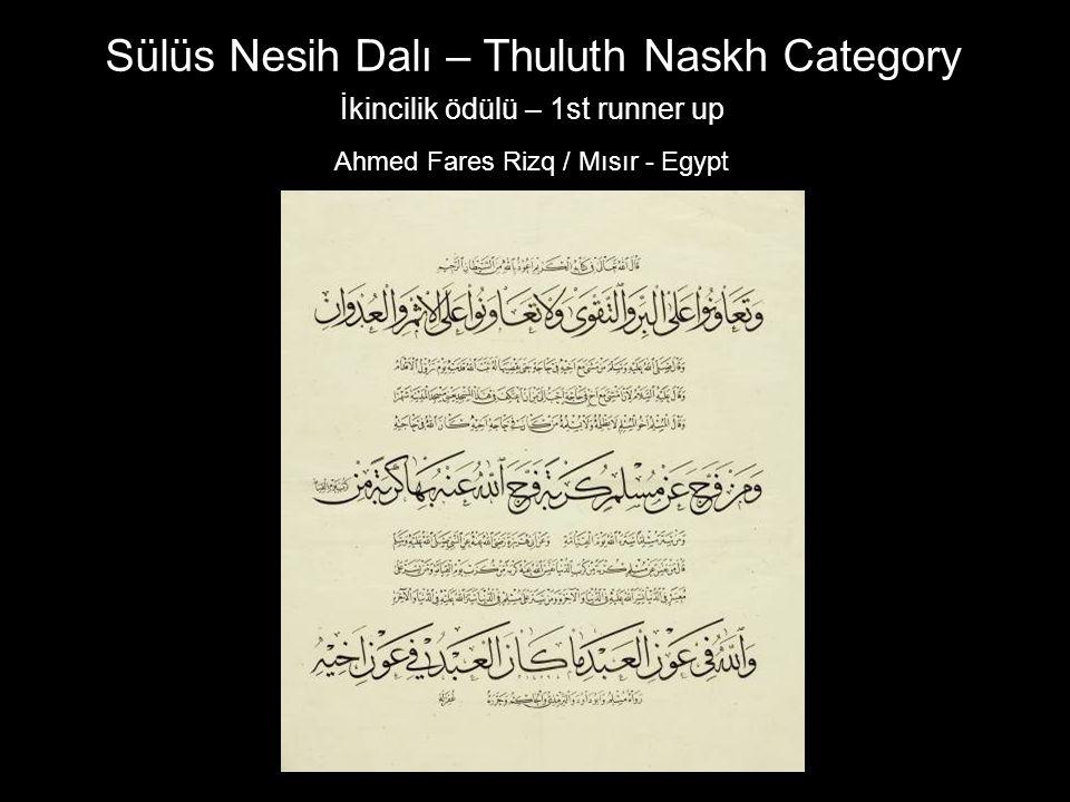 Sülüs Nesih Dalı – Thuluth Naskh Category