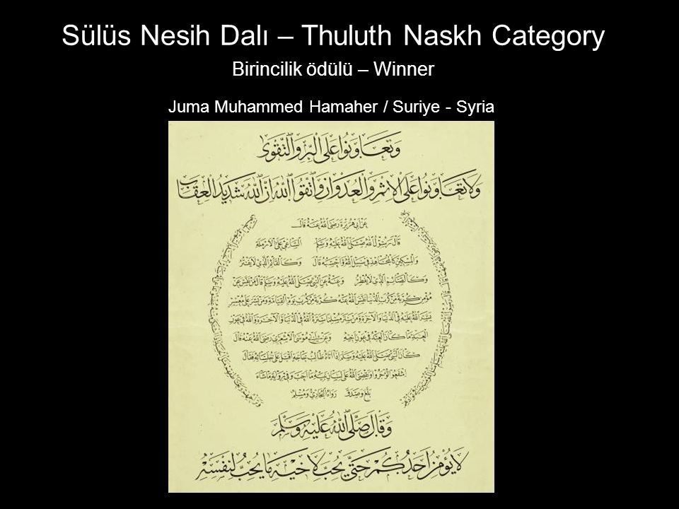 Sülüs Nesih Dalı – Thuluth Naskh Category