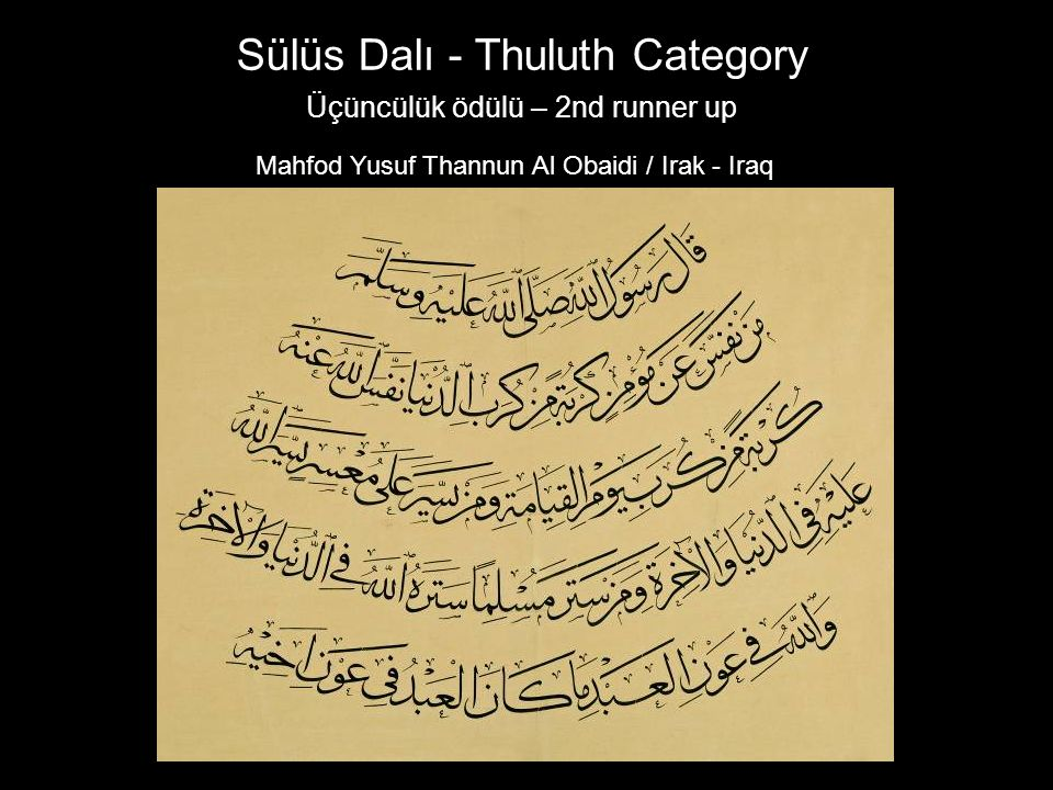 Sülüs Dalı - Thuluth Category
