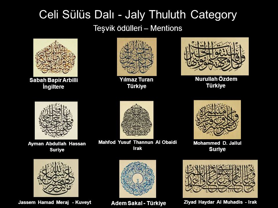 Celi Sülüs Dalı - Jaly Thuluth Category