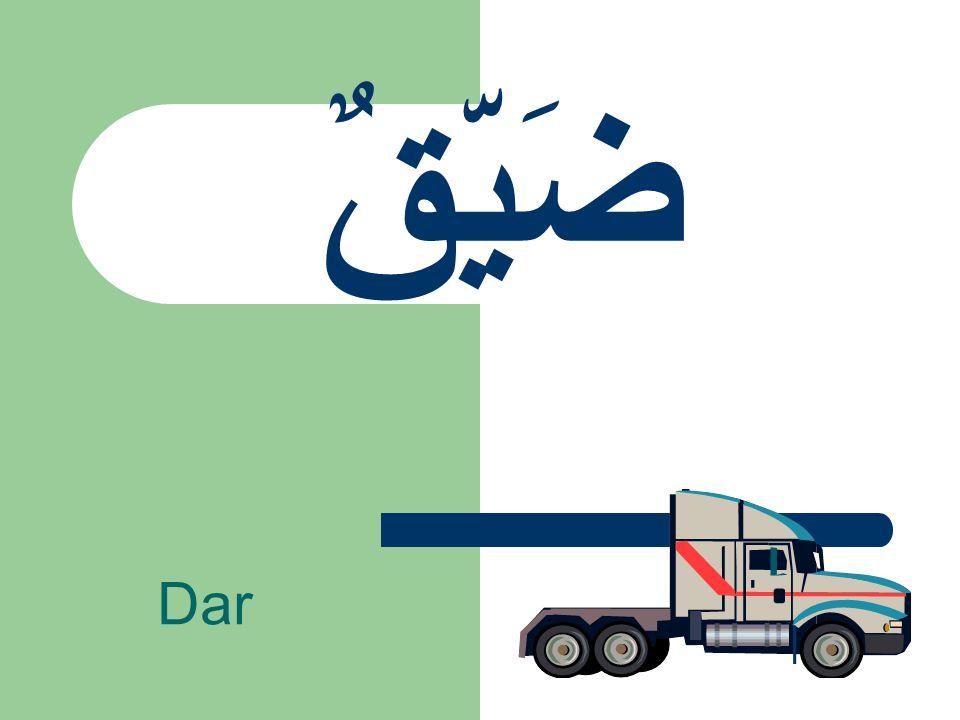 ضَيّقٌ Dar