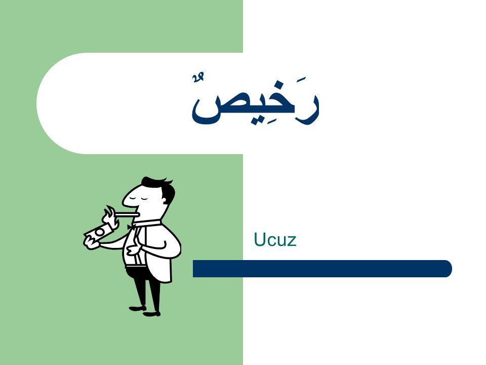 رَخِيصٌ Ucuz