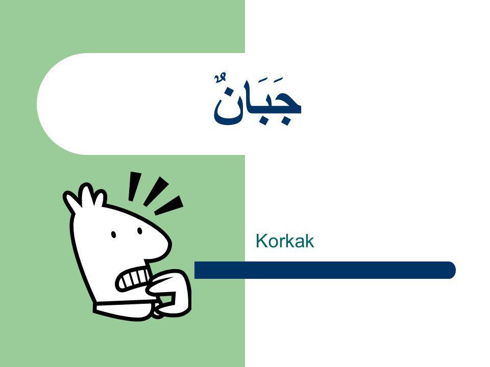 جَبَانٌ Korkak