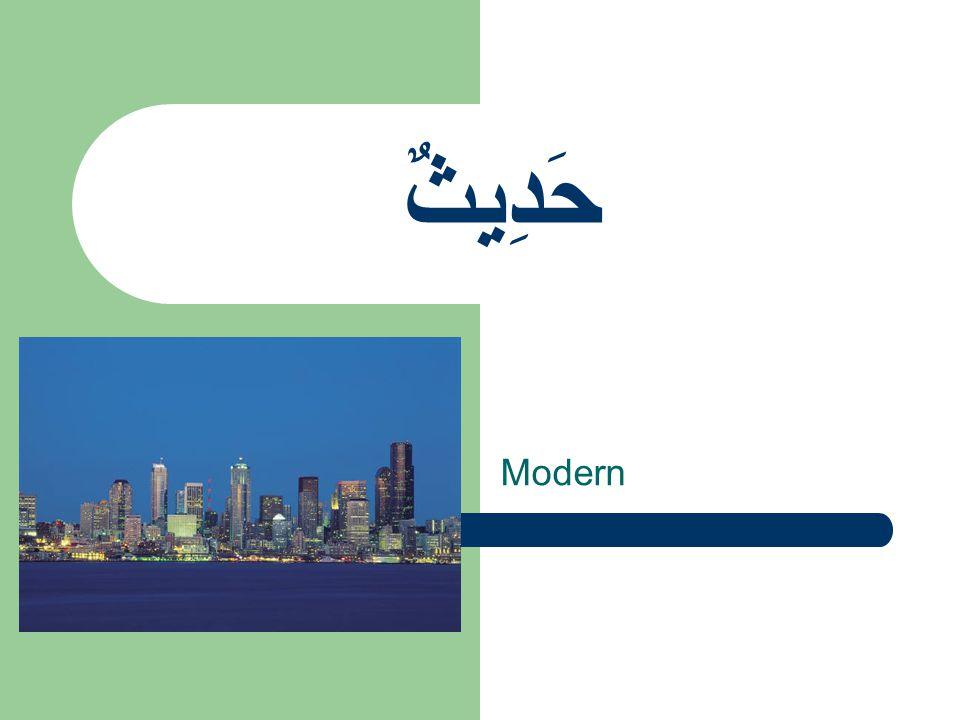 حَدِيثٌ Modern