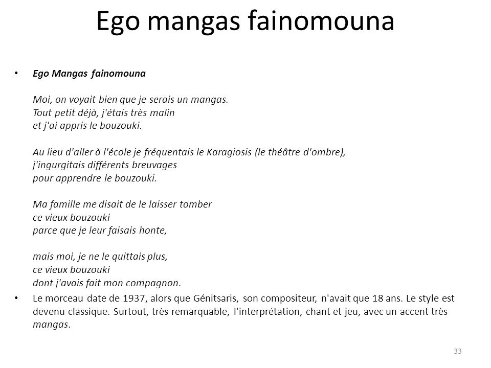Ego mangas fainomouna