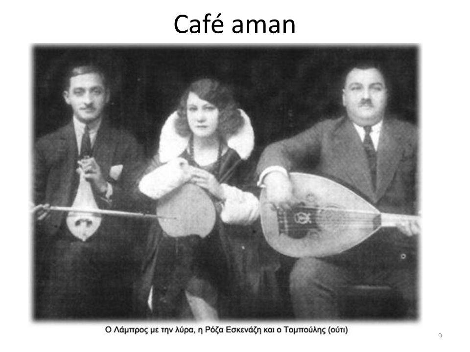 Café aman