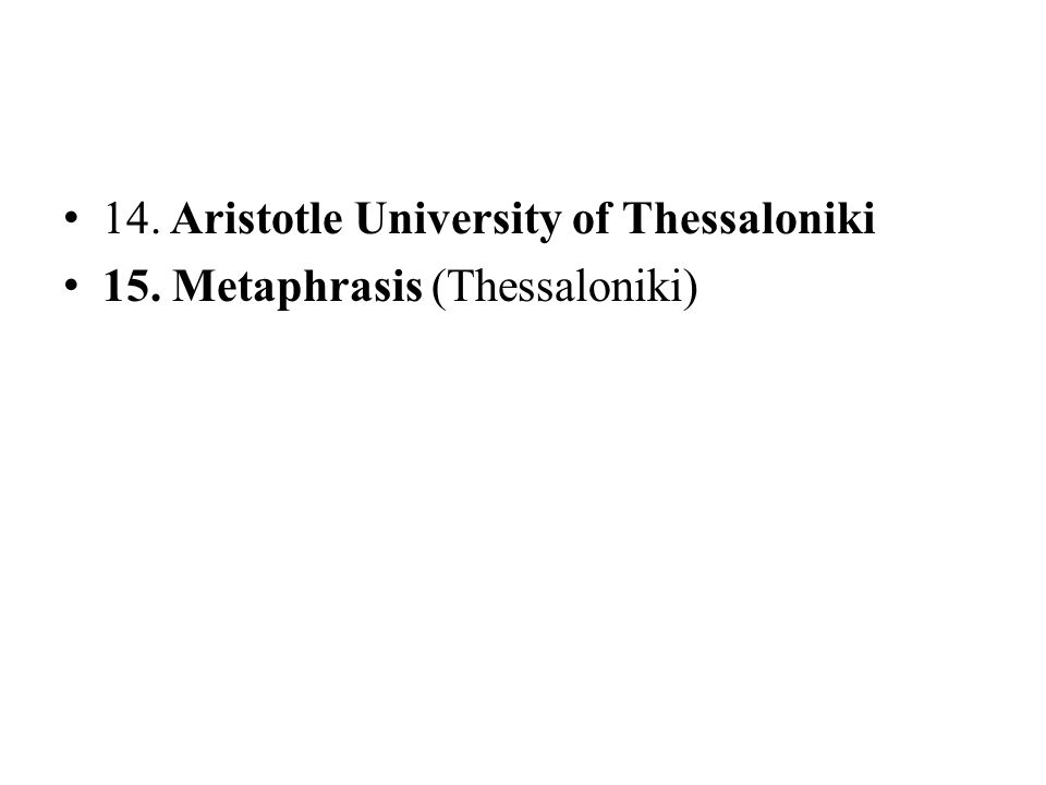 14. Aristotle University of Thessaloniki