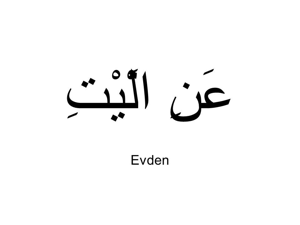 عَنِ الَْيْتِ Evden