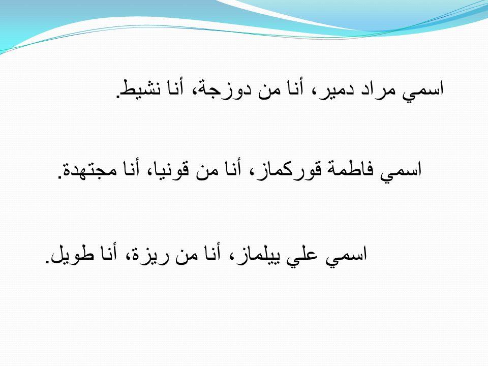اسمي مراد دمير، أنا من دوزجة، أنا نشيط.