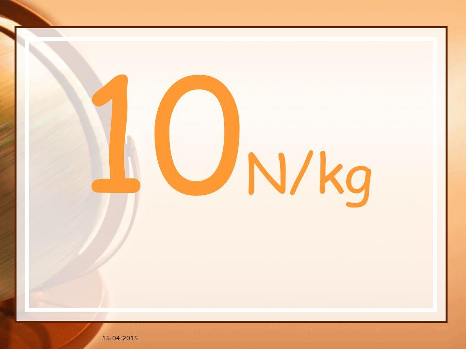 10N/kg 12.04.2017