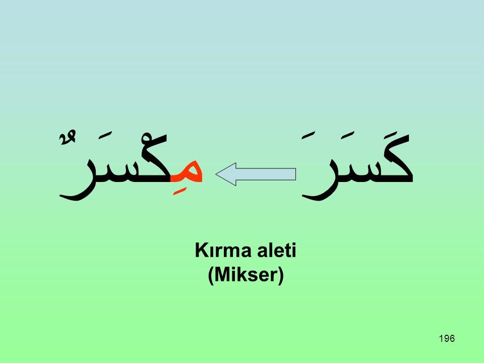 مِكْسَرٌ كَسَرَ Kırma aleti (Mikser)