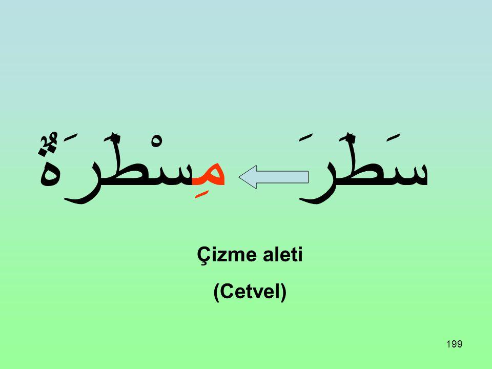مِسْطَرَةٌ سَطَرَ Çizme aleti (Cetvel)