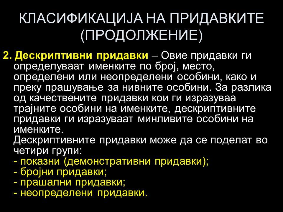 КЛАСИФИКАЦИЈА НА ПРИДАВКИТЕ (ПРОДОЛЖЕНИЕ)