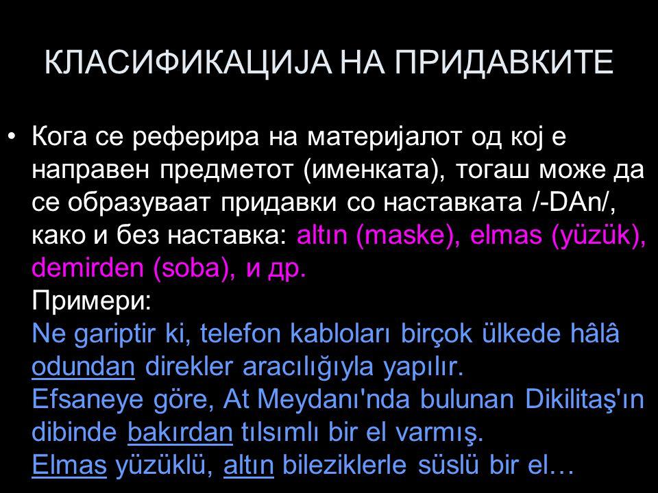 КЛАСИФИКАЦИЈА НА ПРИДАВКИТЕ