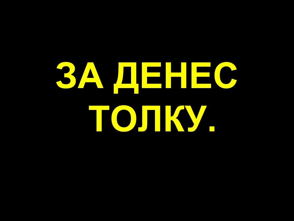 ЗА ДЕНЕС ТОЛКУ.