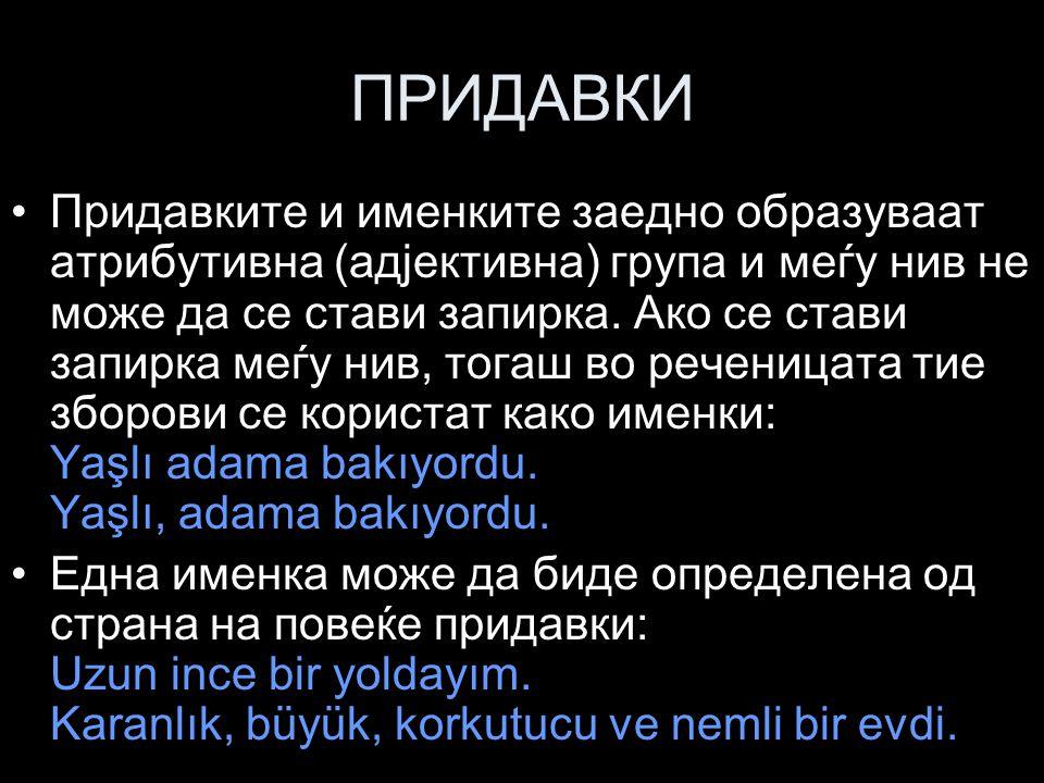 ПРИДАВКИ
