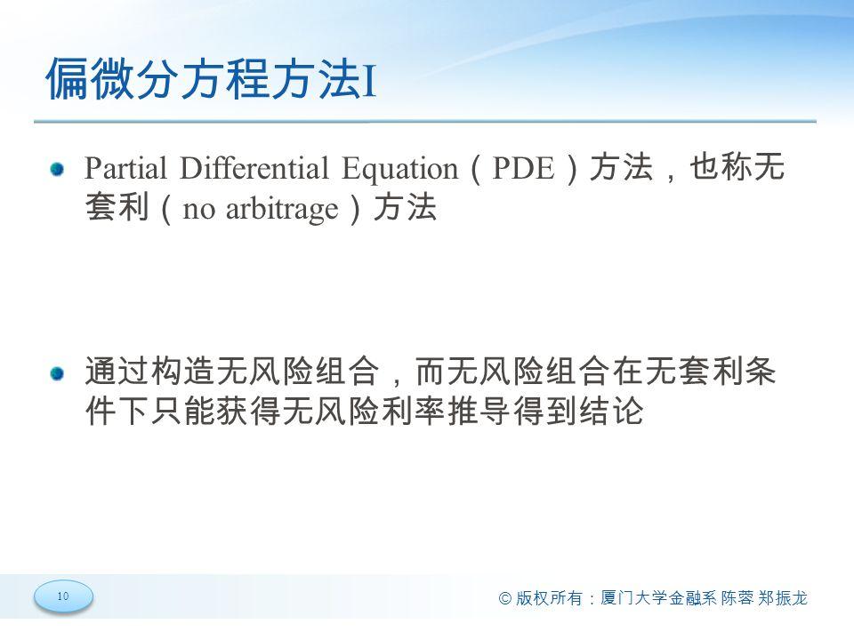 偏微分方程方法II 用两个无风险债券构造组合W 选择权重W1、 W2使得